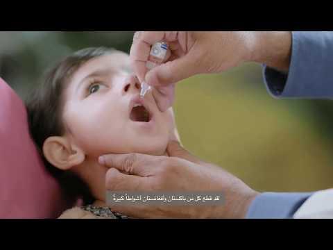 Polio eradication in the WHO Eastern Mediterranean Region l استئصال شلل الأطفال من إقليم شرق المتوسط
