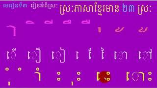 រៀនភាសាខ្មែរ,មេរៀនទី៣,រៀនអំពីស្រៈ  ា ិ ី,study vowel khmer,learning khmer,#3