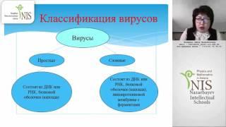 Онлайн урок по биологии - 08.04.16 НИШ ФМН АСТАНА Бекишева А.Ш
