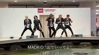 MADKID 「出ていってよ」2019/3/24