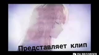Аниме клип извращенка 18+ ( пошлый клип) чит описани до конца