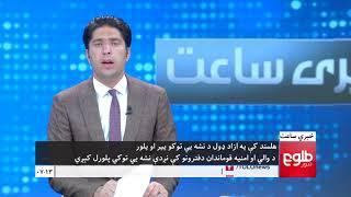 LEMAR News 25 August 2017 / د لمر خبرونه ۱۳۹۶ د وږی ۰۳