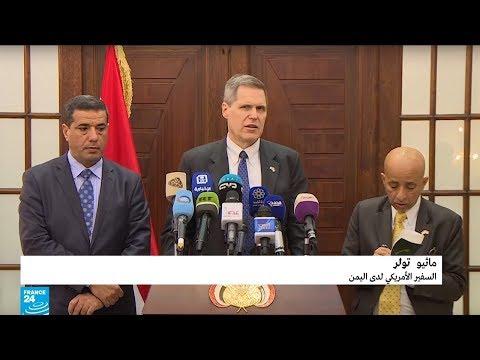 السفير الأمريكي في اليمن يتهم الحوثيين بعرقلة اتفاق السلام في الحديدة  - نشر قبل 9 دقيقة