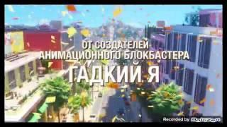 Путь к славе трейлер на русском