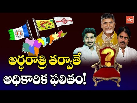 AP Election Results 2019 LIVE Updates | AP Next CM 2019 | YS Jagan | Chandrababu | YOYO TV Channel