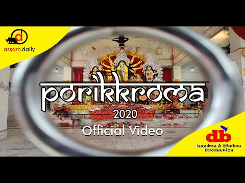 #assamdaily #DurgaPuja PORIKKROMA 2020 Official Video | Dumbos & Bimbos Production | Assam Daily