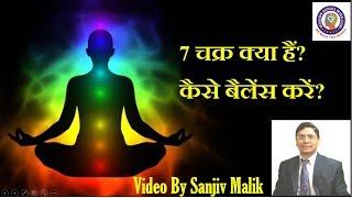 7 Chakras Healing - Hindi Version - सात चक्र कैसे खोलें, Sanjiv Malik  Meditation