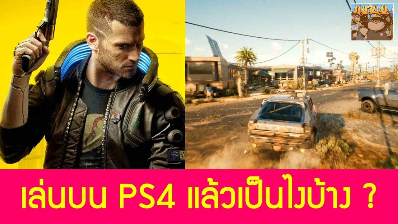 เล่น Cyberpunk 2077 บน PS4 เป็นยังไงบ้าง กราฟิก เฟรมเรต ภาษาไทย Bug เยอะมั้ย (ไม่สปอย ไม่เล่าเรื่อง)