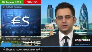 Форекс Прогноз EURUSD (Евро Доллар)   18.04.13   MaxiForex.Ru