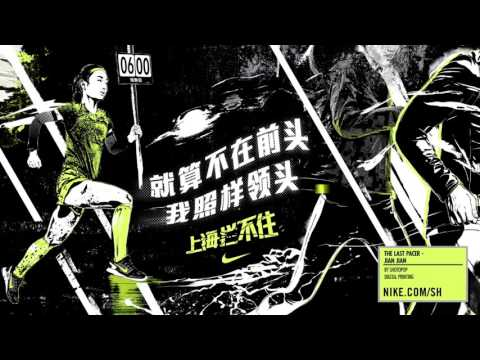 """Nike China """"Shanghai is Unstoppable"""" Case Film"""