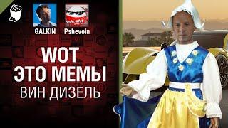 WOT - ЭТО МЕМЫ: Вин Дизель - От GALKIN и Pshevoin [World of Tanks]