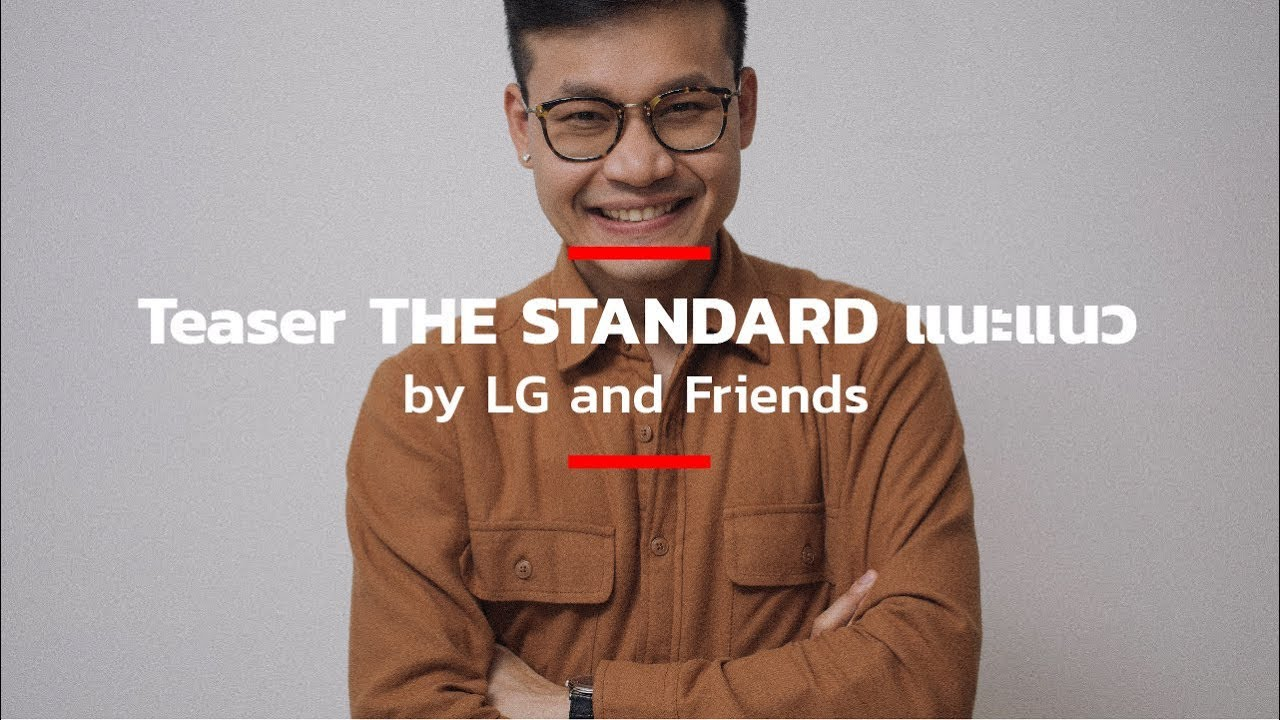Teaser THE STANDARD แนะแนว by LG and Friends - YouTube