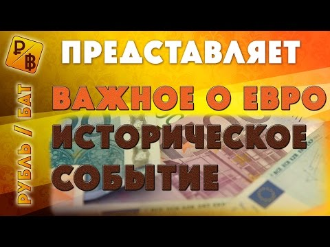 """""""Ruble Baht"""": The exchange rate of the baht to the euro. Forecast for the euro baht.из YouTube · Длительность: 7 мин21 с"""