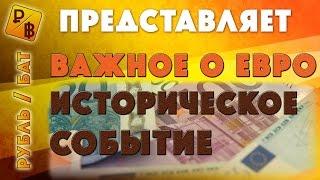 «Рубль Бат»: Курс бата к евро. Прогноз по евро бат. Какую валюту взять в Тайланд? Ночной клуб 808