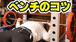 【筋トレ】ベンチプレスが弱い匠先生にアドバイス!|これで100キロはいけるはず!