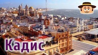 Достопримечательности Испании, Кадис(Познакомьтесь с одним из самых древних городов Европы ..., 2014-11-05T10:07:56.000Z)