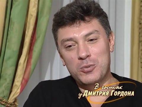 В гостях у Гордона: Немцов о Коржакове