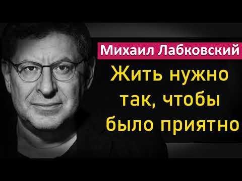 Михаил Лабковский - Жить нужно так, чтобы было приятно!