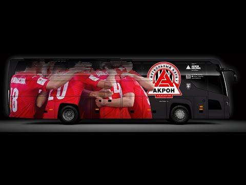 Акрон - Ключи от футбольного автобуса