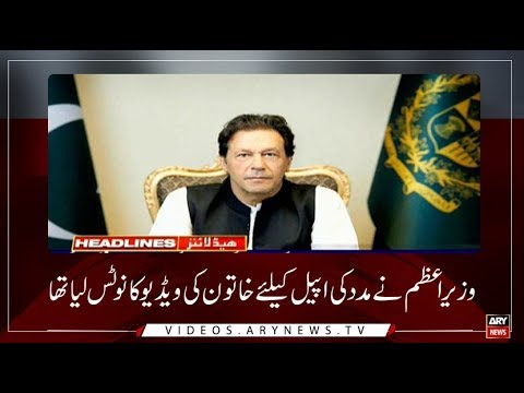 Headlines | ARYNews | 1700 | 18 March 2019
