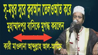 new bangla wazz 2019►কারী মাওলানা আব্দুল্লাহ আল-আমিন ||Abdullah al amin MP4