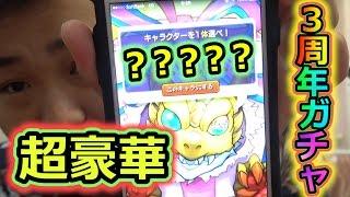 【モンスト】3周年ガチャがヤバ過ぎる!!狙いが出なかったら罰ゲーム!? thumbnail