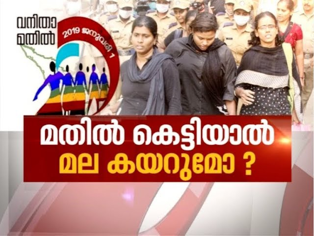 Will Women Wall solve the women entry issue in  Sabarimala  | News Hour 30  Dec 2018