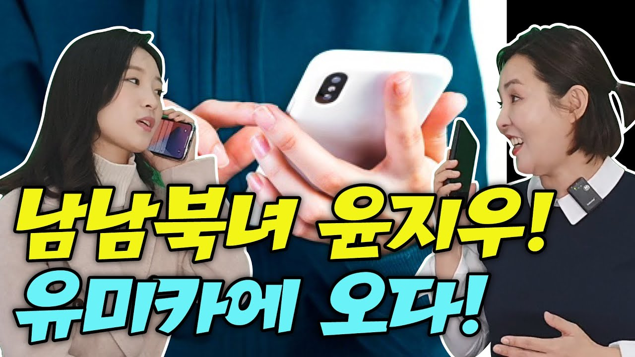 남남북녀 심지커플 윤지우!!보이는 컬러링 광고에 캐스팅!