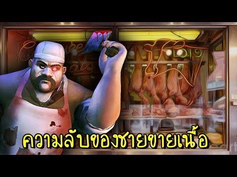 ความลับของชายขายเนื้อ | Scary Butcher 3D [zbing z.]