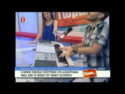 Ο ΘΑΝΟΣ ΟΛΥΜΠΙΟΣ Live ΣΤΗΝ ΕΚΠΟΜΠΗ ΤΗΣ ΦΑΙΗΣ ΜΑΥΡΑΓΑΝΗ ΣΤΟ ΚΑΝΑΛΙ ΤΟΥ ''Ε'' | Thanos Olympios