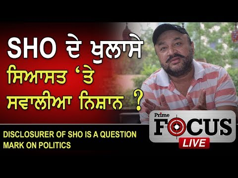 Prime Focus #184 _Gurpreet Sandhwalia-Disclosurer of SHO Is A Question Mark On Politics
