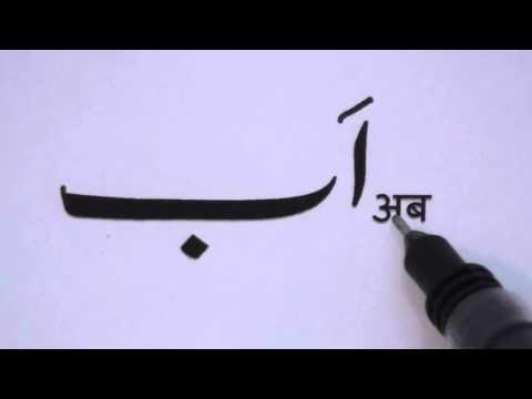 आओ उर्दू सीखें.3 / Aao Urdu Seekhein.3