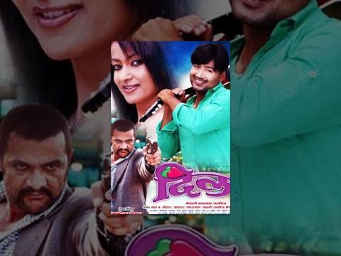 Nepali Movie – Dil