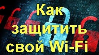 Как защитить свой Wi-Fi