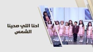 كورال الاطفال - احنا اللي صحينا الشمس