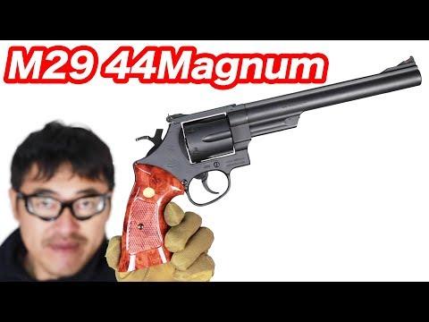 クラウン S&W M29 44マグナム 8inch 【飛距離60-70m】ガスガン リボルバー マック堺 エアガン開封レビュー