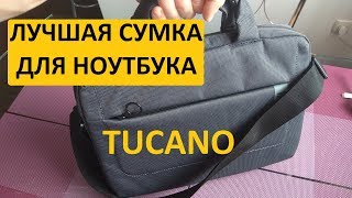 Лучшая сумка для ноутбука. Обзор сумки от tucano. Riеvedere borse italia TUCANO