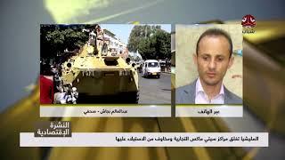 ابعاد اغلاق مليشيا الحوثي للمراكز التجارية في صنعاء | مع الصحفي عبدالعالم بجاش