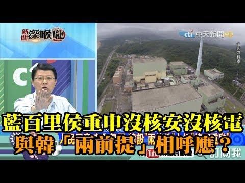 《新聞深喉嚨》精彩片段 藍百里侯重申沒核安沒核電 與韓「兩前提」相呼應?