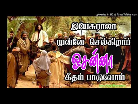 PALM SUNDAY- Yesu Raja Munnae Selgirar - TAMIL CHRISTIAN SONG