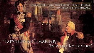 Тарутинский маневр. Загадка Кутузова | http://podolskcinema.pro | Документальный фильм