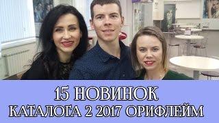 15 НОВИНОК КАТАЛОГА 2 2017 ОРИФЛЕЙМ. ОБЗОР