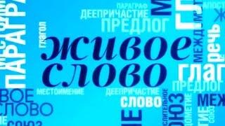 """Живое слово: Георгий Иванов. ГТРК """"Культура"""" (2015)"""