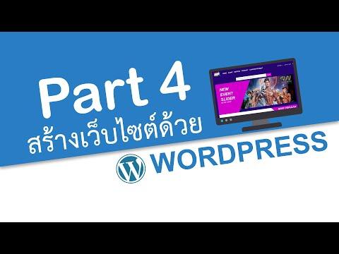 สอน WordPress [ สร้างเว็บโดยไม่ต้องเขียนโค้ด ] - การใช้ปลั๊กอิน Elementor ในการสร้างหน้าเว็บ - #4