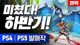 21년 PS4 | PS5 하반기 발매작 총정리!!
