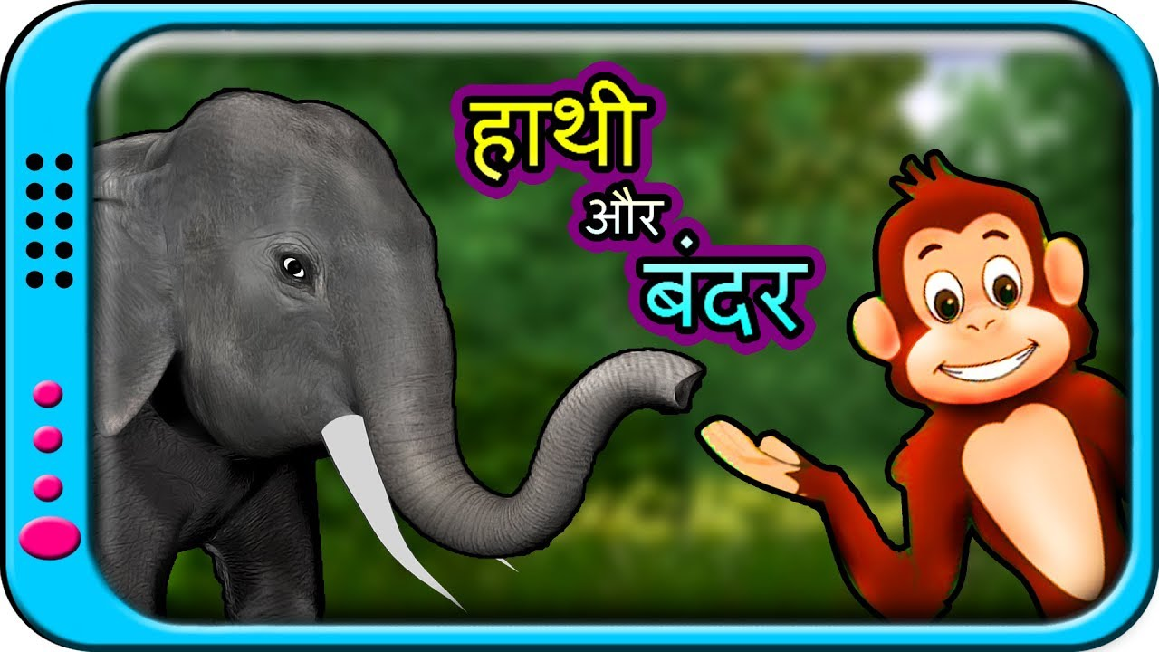 Hathi raja aur Bandar - Elephant and monkey moral story in Hindi for  children