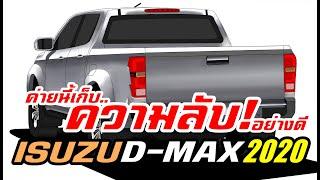 ทำไม 2020 All-New ISUZU D-Max ไม่มีข่าวอัพเดท..ความเข้มงวดที่มิอาจเปิดเผย! | MZ Crazy Cars