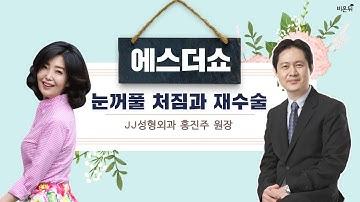 [에스더쇼] 눈꺼풀 처짐과 재수술 (JJ성형외과 홍진주 원장)