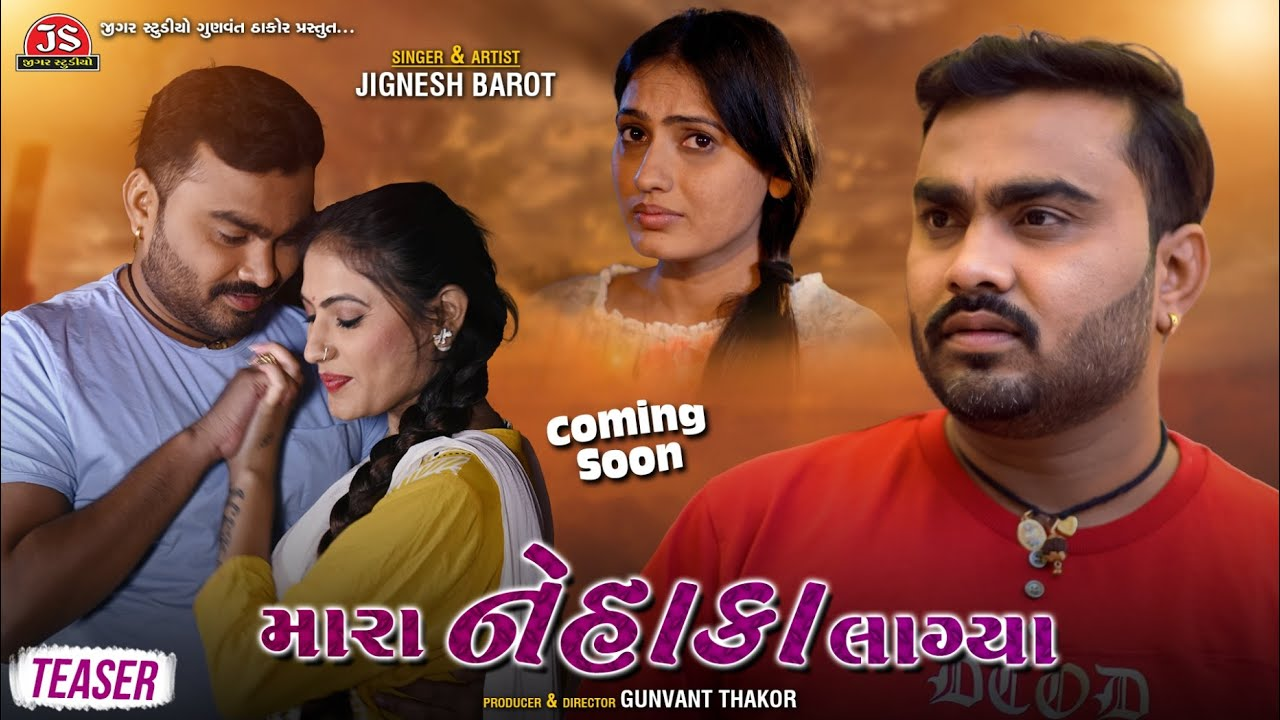 Mara Nehaka Lagya - Teaser - Jignesh Barot - Jigar Studio