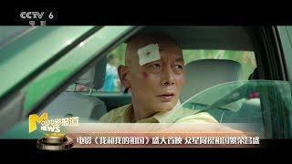 《我和我的祖国》盛大首映 众星同祝祖国繁荣昌盛【中国电影报道 | 20190929】